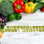 第35回管理栄養士国家試験 解答速報