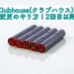clubhouse 名前変更
