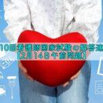 第110回看護師国家試験 解答速報