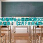 精神保健福祉士 国家試験 2021 解答速報