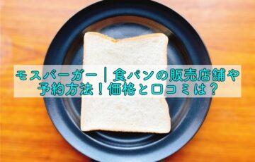 モスバーガー 食パン 口コミ