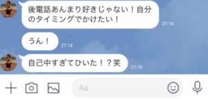 優里 三股 LINE