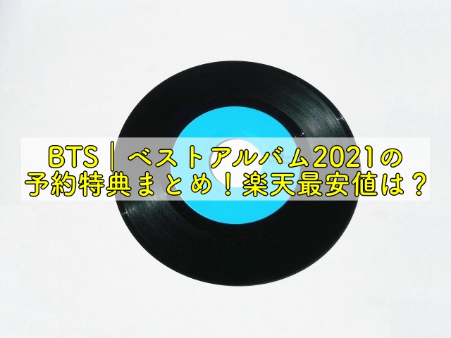 BTS ベストアルバム 2021 特典