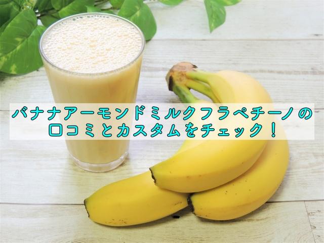 バナナアーモンドミルクフラペチーノ  カロリー