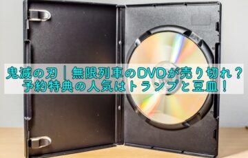 鬼滅の刃 無限列車 dvd 売り切れ