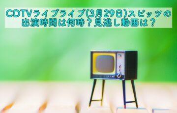 CDTVライブライブ スピッツ 出演時間