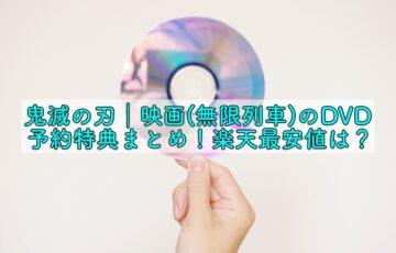 鬼滅の刃 無限列車 DVD 予約特典