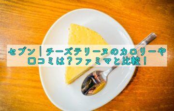チーズテリーヌ セブン カロリー