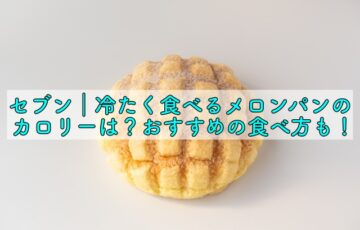 冷たく食べるメロンパン カロリー