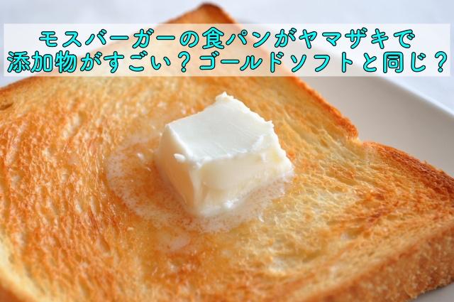 モスバーガー 食パン ヤマザキ