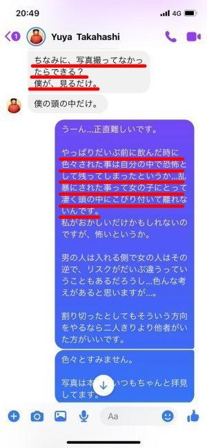 高橋優也 セクハラ2