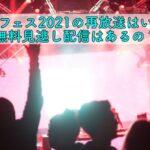 ひなフェス2021 再放送