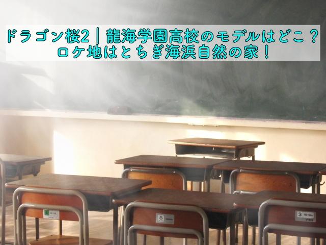 ドラゴン桜2 龍海学園高校 モデル