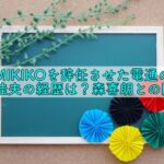 mikiko 辞任 高田佳夫