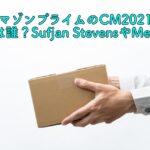 アマゾンプライム cm 2021 曲