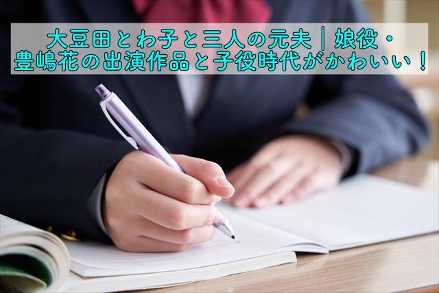 大豆田とわ子と三人の元夫 娘役