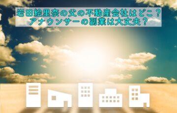 岩田絵里奈 不動産会社