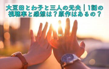 大豆田とわ子と三人の元夫 1話 視聴率