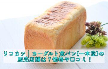 リコカツ ヨーグルト食パン 価格