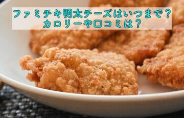 ファミチキ明太チーズ カロリー
