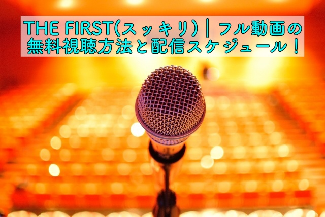 THE FIRST スッキリ フル動画