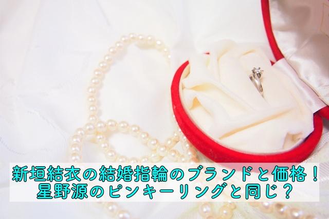 新垣結衣 結婚指輪 ブランド