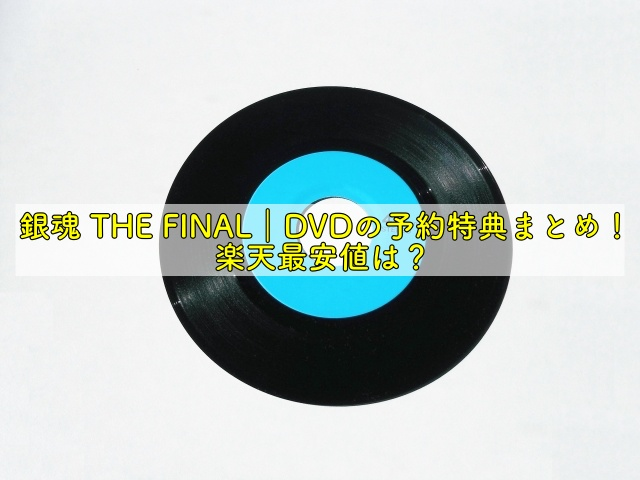 銀魂 THE FINAL DVD 特典