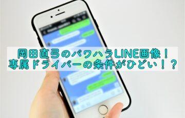 岡田直弓 パワハラ LINE