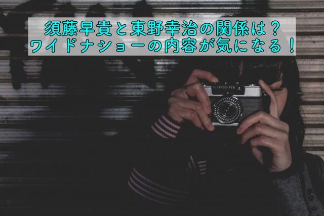 須藤早貴 東野幸治