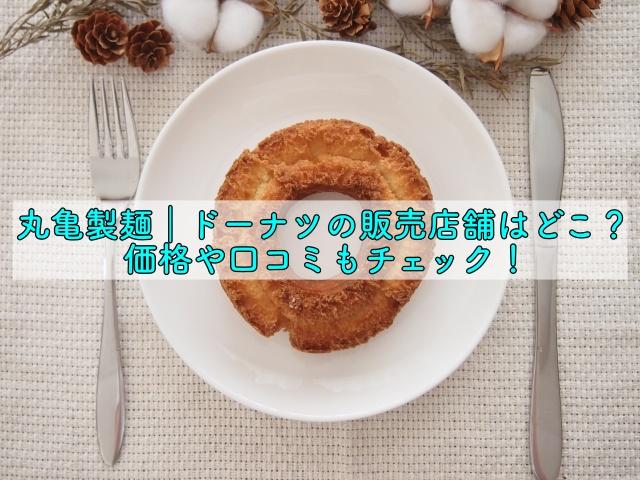 丸亀製麺 ドーナツ どこ