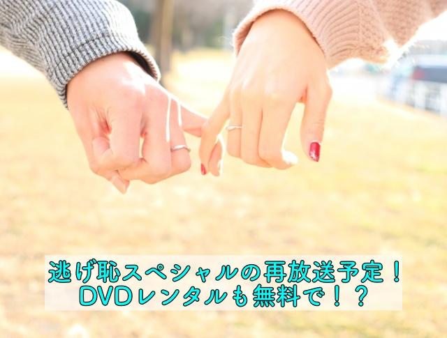 逃げ恥スペシャル 再放送