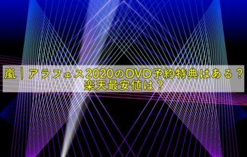 嵐 アラフェス 2020 dvd 特典