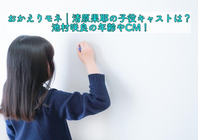 おかえりモネ 子役 キャスト