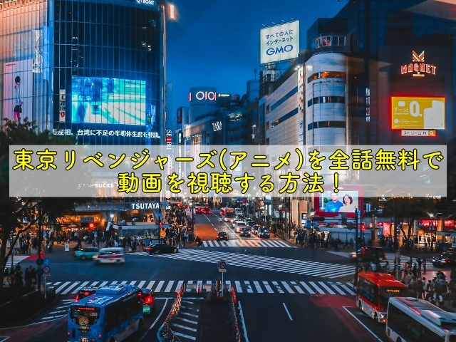 東京リベンジャーズ 全話無料