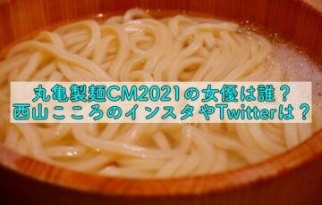 丸亀製麺 cm 2021 女優