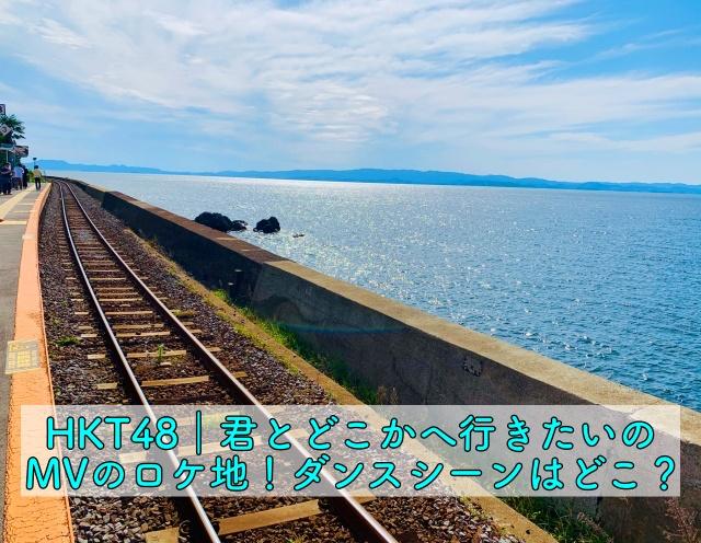 HKT48 君とどこかへ行きたい MV ロケ地