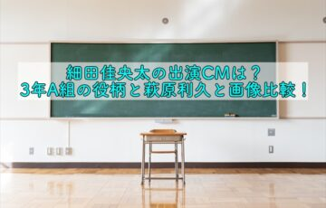 細田佳央太 cm
