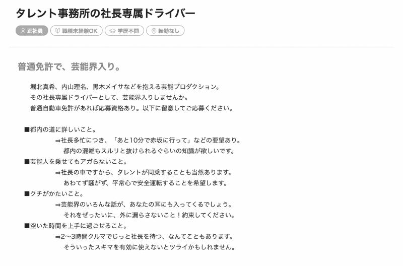 岡田直弓 パワハラ