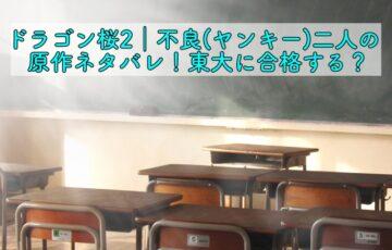 ドラゴン桜2 不良 二人 原作