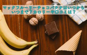 マックフルーリー チョコバナナ いつまで
