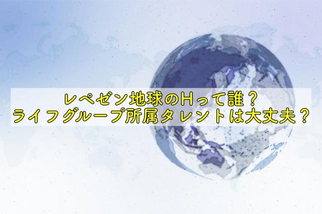 レペゼン地球 H 誰