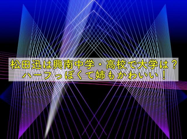 松田迅 高校