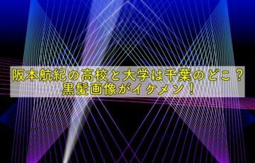 阪本航紀 高校