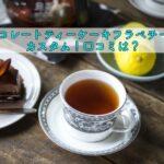 チョコレートティーケーキフラペチーノ カスタム