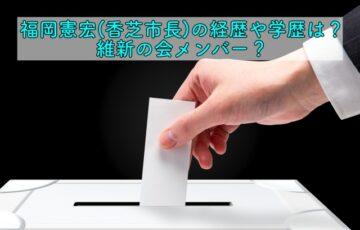 福岡憲宏 経歴