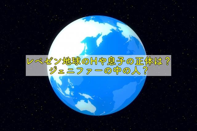 レペゼン地球 H 息子