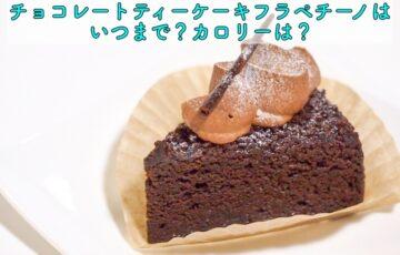 チョコレートティーケーキフラペチーノ いつまで