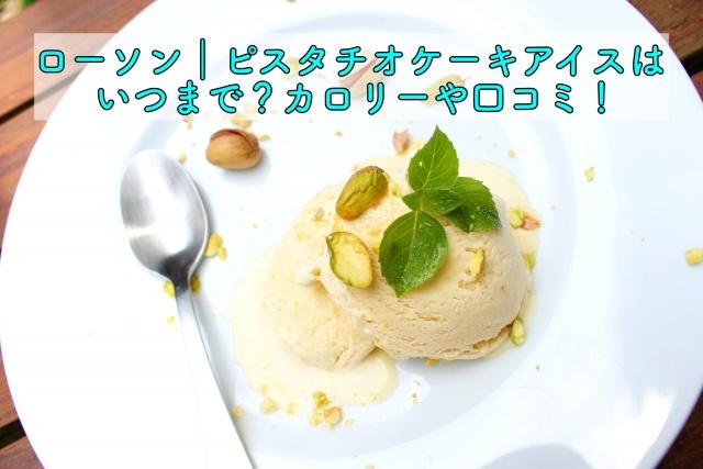 ピスタチオケーキアイス カロリー