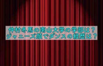 仲村冬馬 南山大学 学部