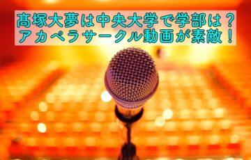 髙塚大夢 大学 学部